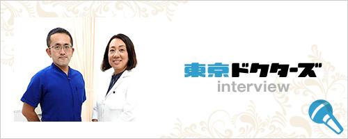 東京ドクターズバナー